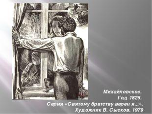 Михайловское. Год 1825. Серия «Святому братству верен я...». Художник В. Сыск