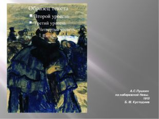 А.С.Пушкин на набережной Невы. 1915 Б. М. Кустодиев