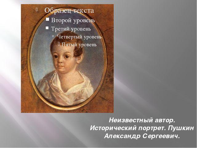 Неизвестный автор. Исторический портрет. Пушкин Александр Сергеевич.