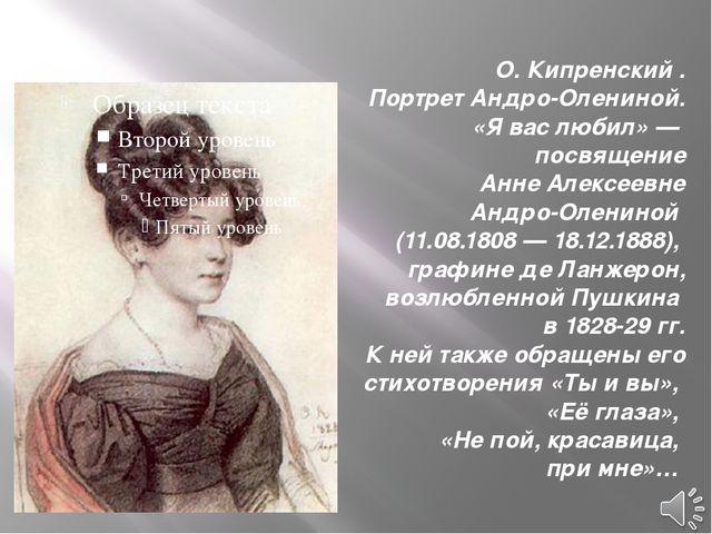 О. Кипренский . Портрет Андро-Олениной. «Я вас любил» — посвящение Анне Алекс...