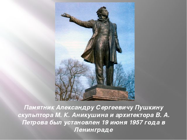 Памятник Александру Сергеевичу Пушкину скульптора М. К. Аникушина и архитекто...