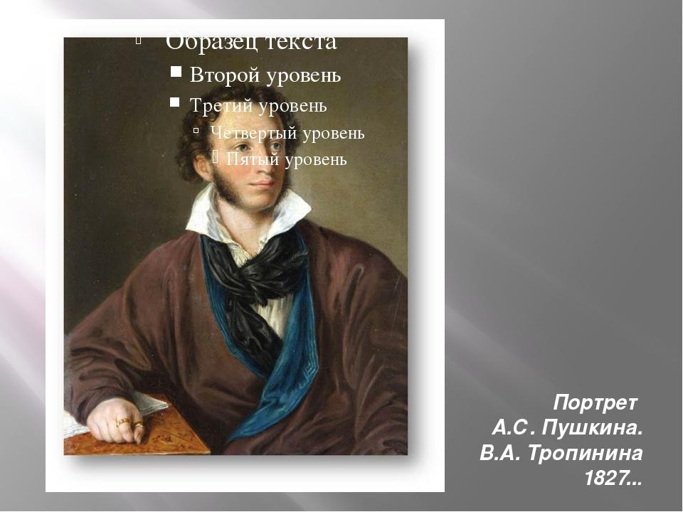 Портрет А.С. Пушкина. В.А. Тропинина 1827...