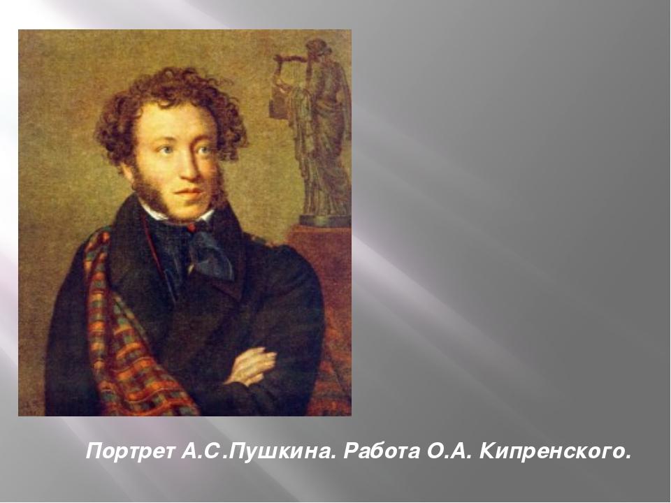 Портрет А.С.Пушкина. Работа О.А. Кипренского.