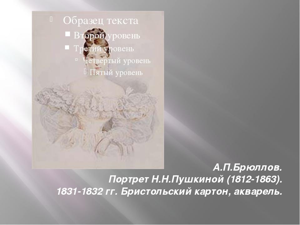 А.П.Брюллов. Портрет Н.Н.Пушкиной (1812-1863). 1831-1832 гг. Бристольский кар...