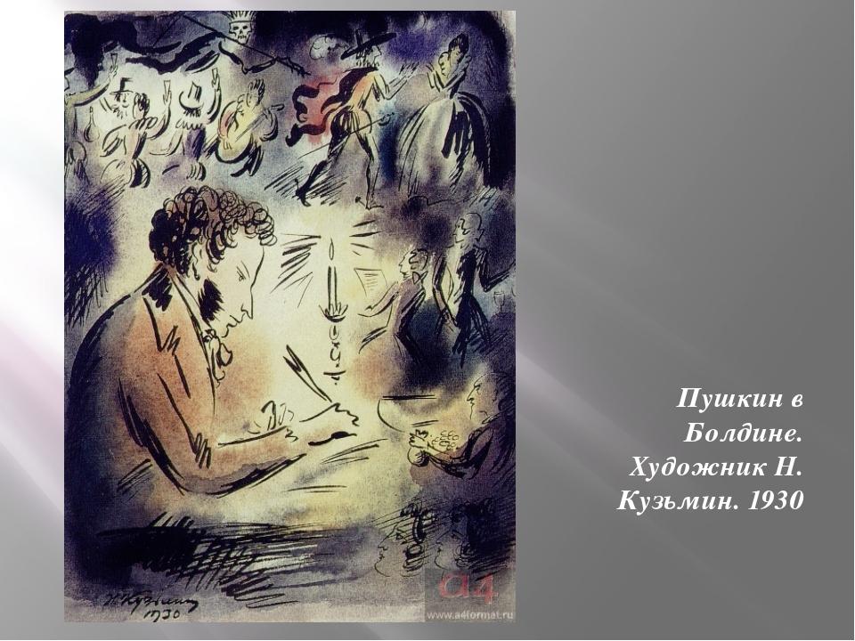 Пушкин в Болдине. Художник Н. Кузьмин. 1930