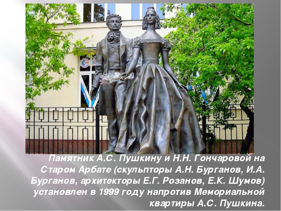 Памятник А.С. Пушкину и Н.Н. Гончаровой на Старом Арбате (скульпторы А.Н. Бур...