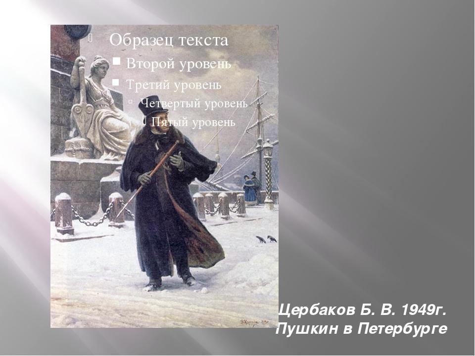 Щербаков Б. В. 1949г. Пушкин в Петербурге