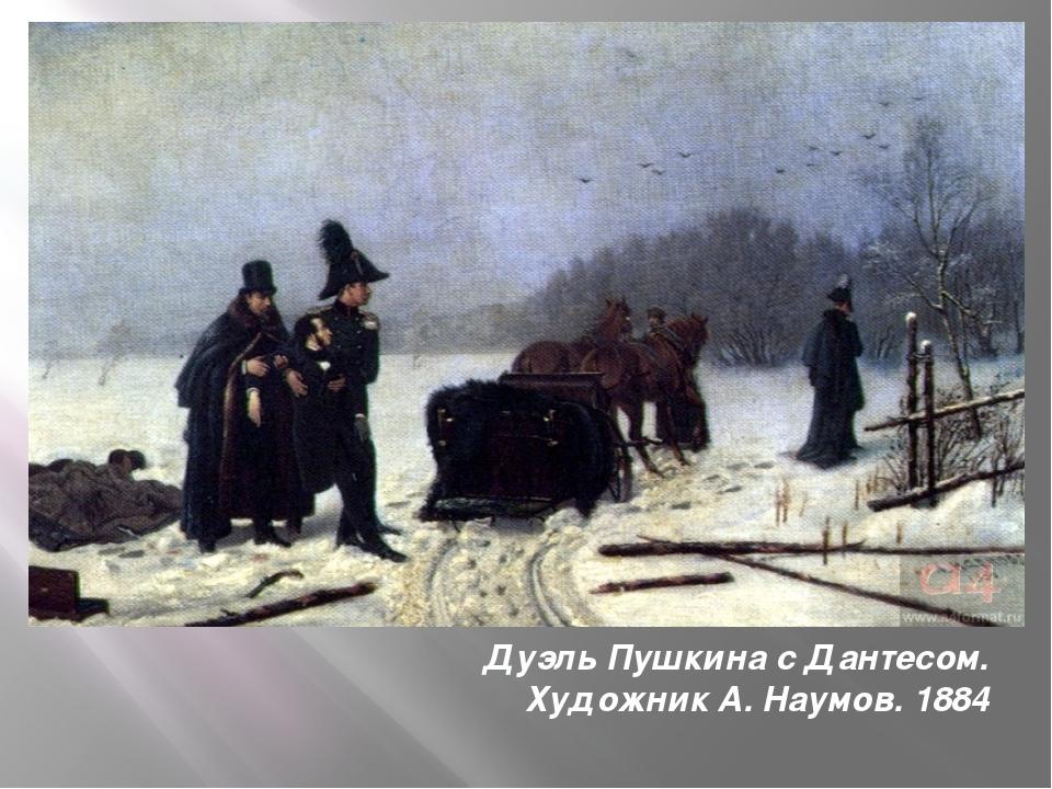 Дуэль Пушкина с Дантесом. Художник А. Наумов. 1884