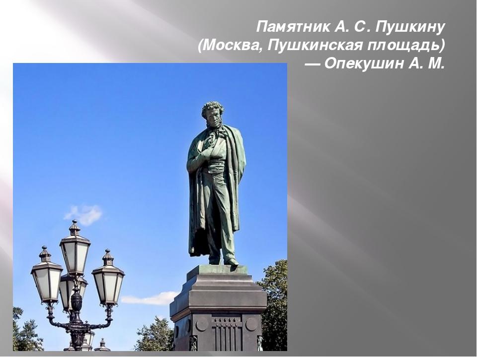 ПамятникА.С.Пушкину (Москва, Пушкинская площадь) — Опекушин А. М.