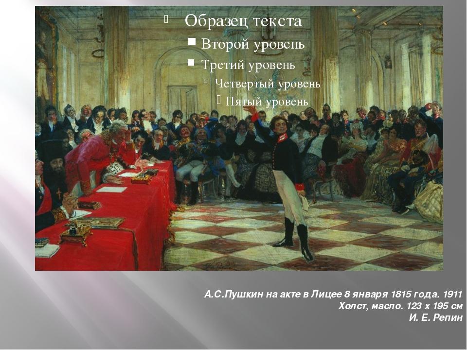 А.С.Пушкин на акте в Лицее 8 января 1815 года. 1911 Холст, масло. 123 x 195 с...