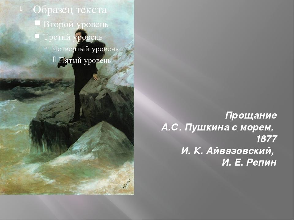 Прощание А.С. Пушкина с морем. 1877 И. К. Айвазовский, И. Е. Репин