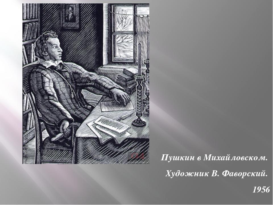 Пушкин в Михайловском. Художник В. Фаворский. 1956