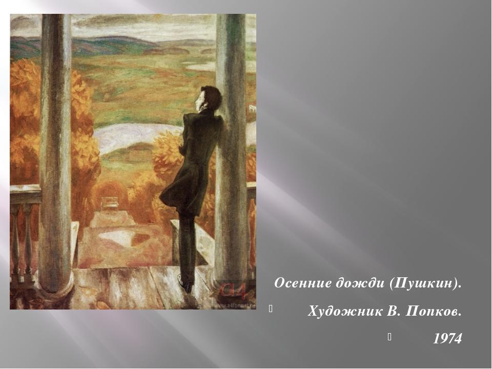 Осенние дожди (Пушкин). Художник В. Попков. 1974