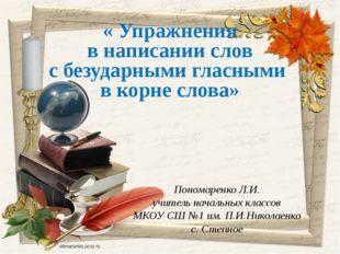 Пономаренко Л.И. учитель начальных классов МКОУ СШ №1 им. П.И.Николаенко с. С