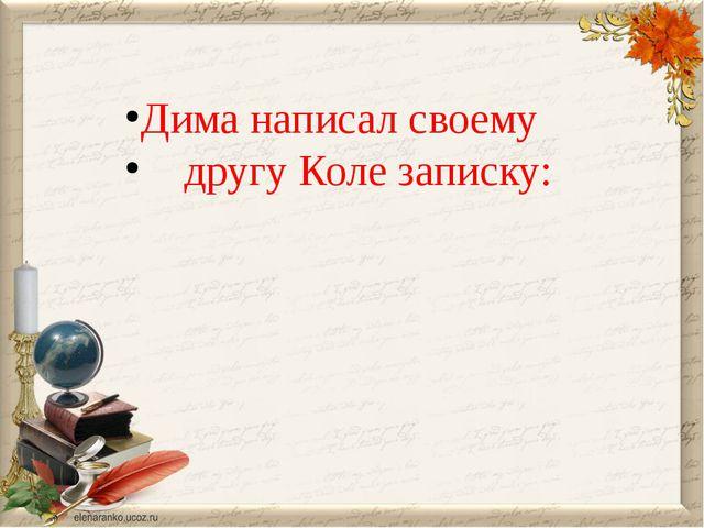 Дима написал своему другу Коле записку: