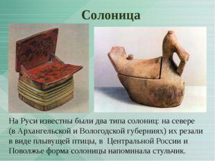 Солоница На Руси известны были два типа солониц: на севере (в Архангельской и