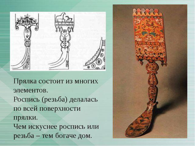 Прялка состоит из многих элементов. Роспись (резьба) делалась по всей поверхн...