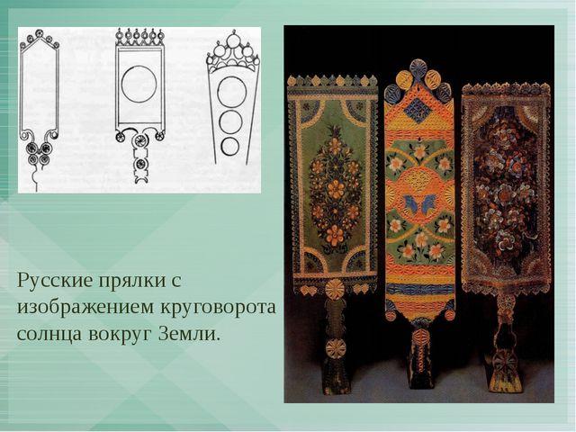 Русские прялки с изображением круговорота солнца вокруг Земли.