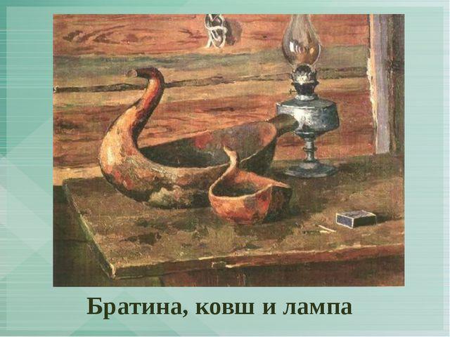 Братина, ковш и лампа