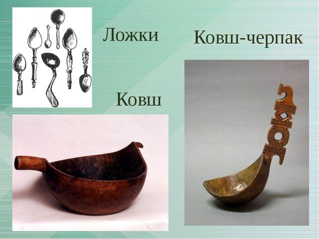 Ковш-черпак Ковш Ложки
