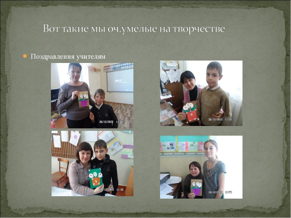 Поздравления учителям