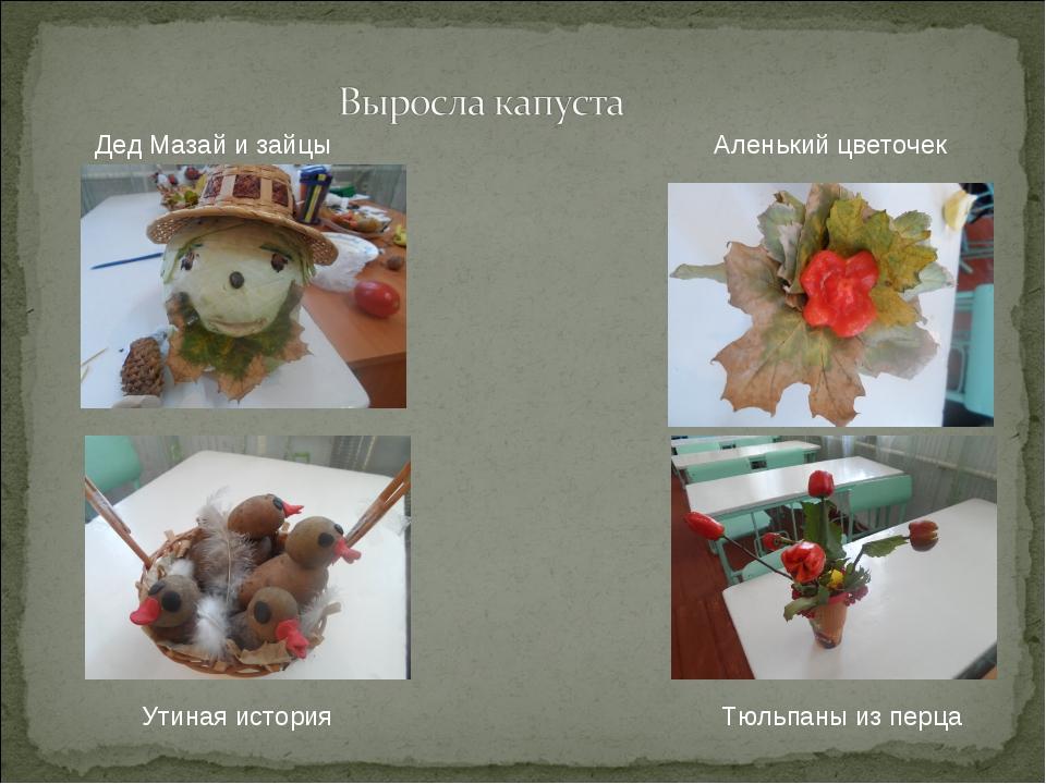 Аленький цветочек Дед Мазай и зайцы Утиная история Тюльпаны из перца
