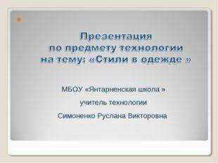 МБОУ «Янтарненская школа » учитель технологии Симоненко Руслана Викторовна