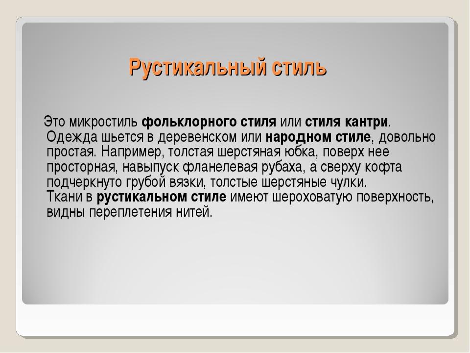 Рустикальный стиль Это микростиль фольклорного стиля или стиля кантри. Одежда...