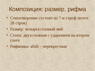 Композиция: размер, рифма Стихотворение состоит из 7-и строф (всего 28 строк