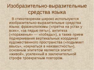 Изобразительно-выразительные средства языка В стихотворении широко используют