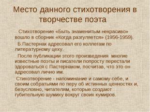 Место данного стихотворения в творчестве поэта Стихотворение «Быть знаменитым
