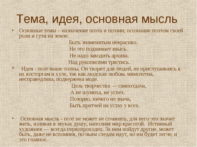 Тема, идея, основная мысль Основные темы – назначение поэта и поэзии; осознан...