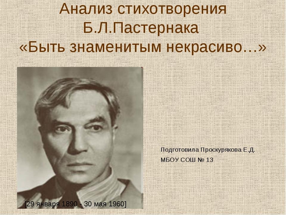 Анализ стихотворения Б.Л.Пастернака «Быть знаменитым некрасиво…» Подготовила...