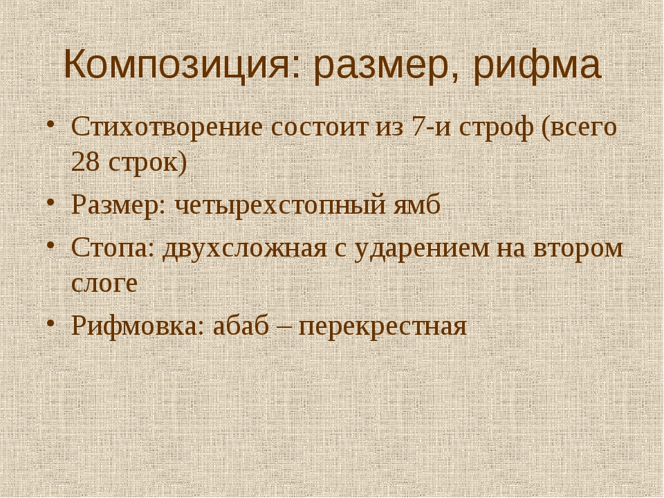 Композиция: размер, рифма Стихотворение состоит из 7-и строф (всего 28 строк...