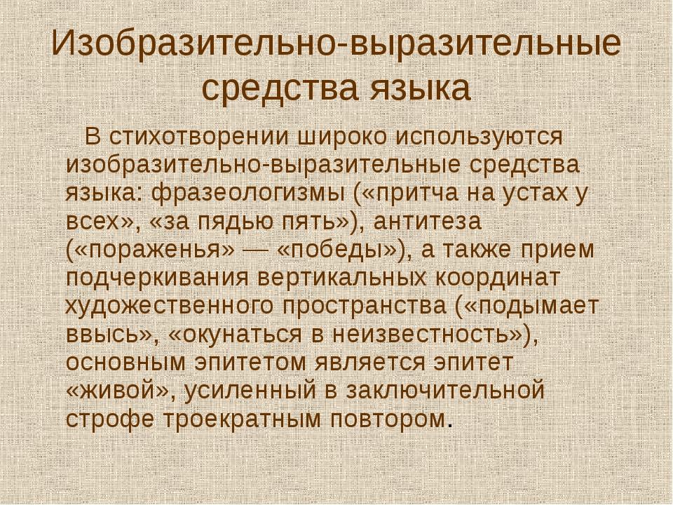 Изобразительно-выразительные средства языка В стихотворении широко используют...