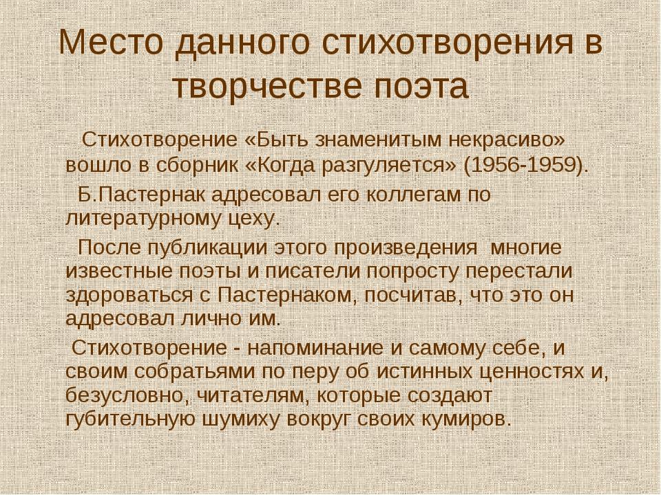 Место данного стихотворения в творчестве поэта Стихотворение «Быть знаменитым...