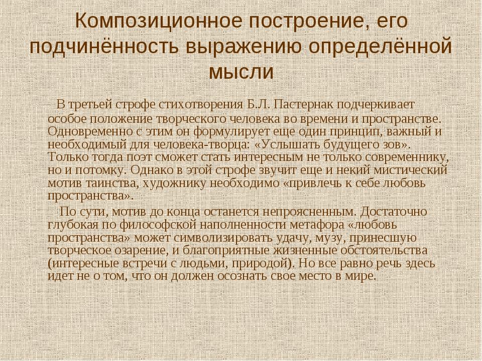 Композиционное построение, его подчинённость выражению определённой мысли В т...