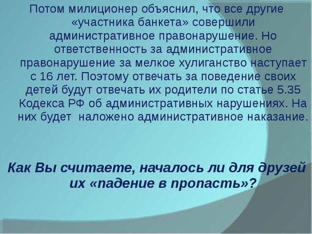 Потом милиционер объяснил, что все другие «участника банкета» совершили админ...