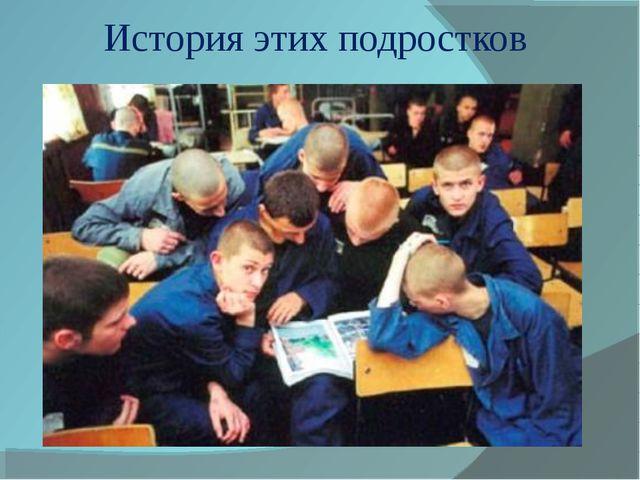 История этих подростков