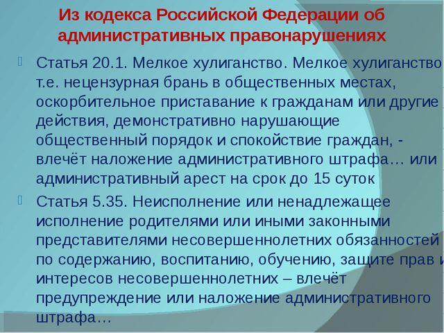 Из кодекса Российской Федерации об административных правонарушениях Статья 20...