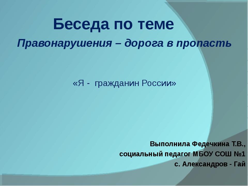 Беседа по теме Правонарушения – дорога в пропасть «Я - гражданин России» Выпо...