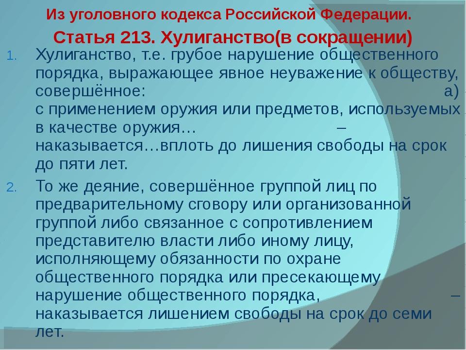 Из уголовного кодекса Российской Федерации. Статья 213. Хулиганство(в сокраще...