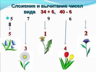 Сложение и вычитание чисел вида 34 + 6, 40 - 6 5 7 9 6 8 5 3 1 4 2