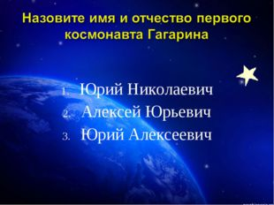 Юрий Николаевич Алексей Юрьевич Юрий Алексеевич