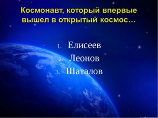 Елисеев Леонов Шаталов