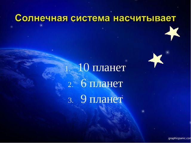 10 планет 6 планет 9 планет