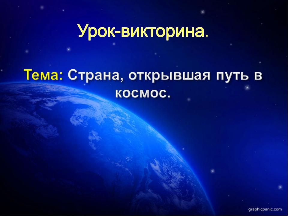 Окружающий мир страна открывшая путь в космос