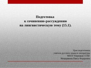 Подготовка к сочинению-рассуждению на лингвистическую тему (15.1). Урок подг