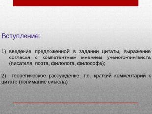 Вступление: введение предложенной в задании цитаты, выражение согласия с комп