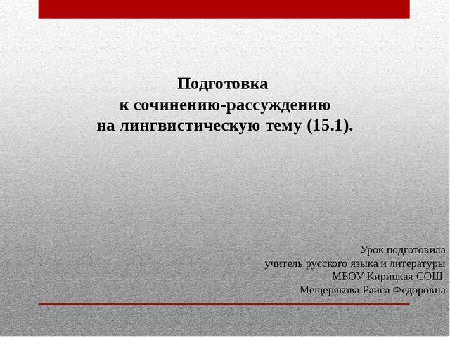 Подготовка к сочинению-рассуждению на лингвистическую тему (15.1). Урок подг...